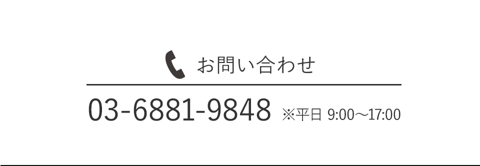 お問い合せ・お電話でのご注文
