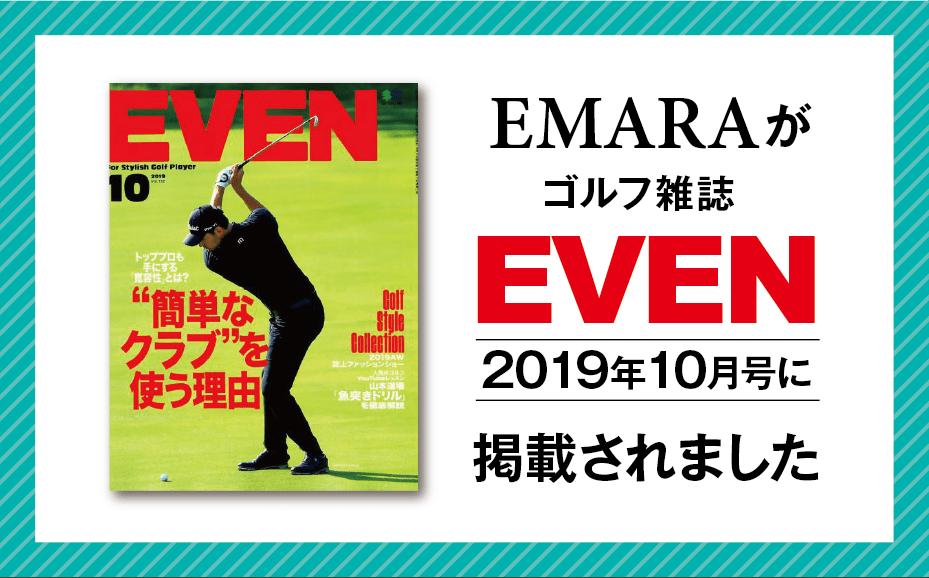 EMARAがゴルフ雑誌EVENに掲載されました。